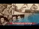 Великолепная пятёрка горьковского Торпедо грозы авторитетов
