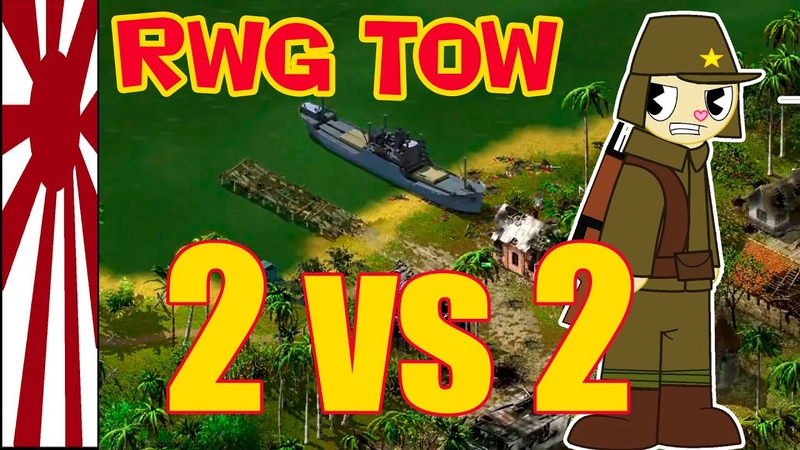 Mod RWG ToW | Sudden Strike Resource War | 2 vs 2 multiplayer. Atoll