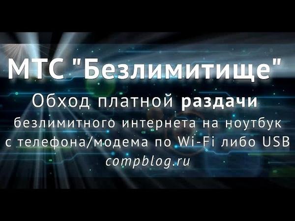 Как в 2020 году ОБОЙТИ ОГРАНИЧЕНИЕ МТС ТАРИФИЩЕБЕЗЛИМИТИЩЕ на РАЗДАЧУ интернета по Wi-Fi. TTL.