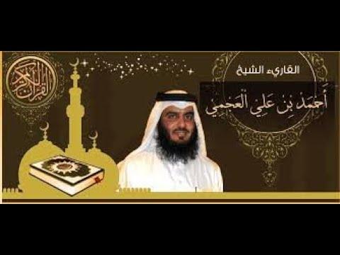 Récitation magnifique Coran Français Arabe Sourate Al Baqara