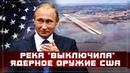 Опять Путин Утонула критически важная авиабаза США с самолётами судного дня