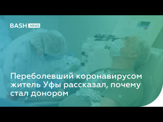 переболевший коронавирусом житель Уфы рассказал, почему стал донором