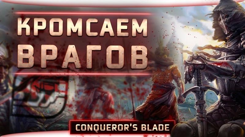 Играем в Conqueror's Blade делаем Тук Тук Бошка=