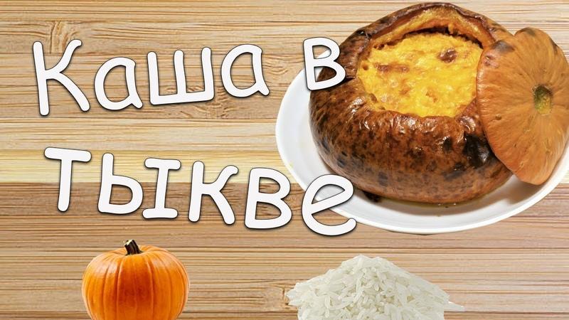 ТЫКВА в духовке. Рецепт запеченной тыквы с кашей. Очень вкусный и простой рецепт из тыквы. » Freewka.com - Смотреть онлайн в хорощем качестве