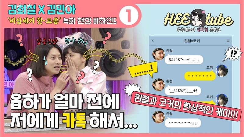Schedule Log 21|김희철 X 김민아 '이십세기 힛 트쏭' 녹화 현장 비하인드 1