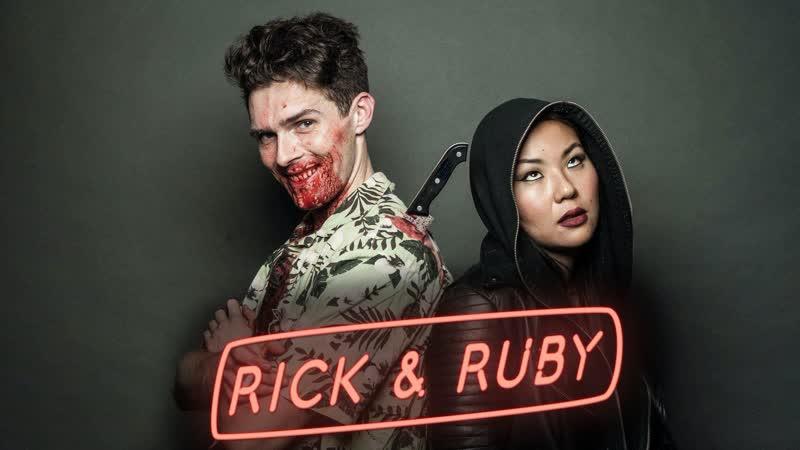 Рик и Роби Rick And Ruby (2019)[RUS_datynet]