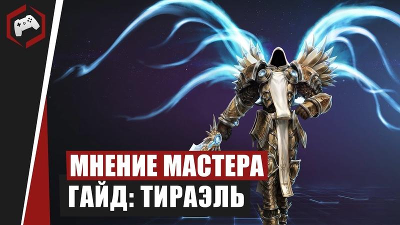МНЕНИЕ МАСТЕРА 95 «Assasin» (Гайд - Тираэль) | Heroes of the Storm