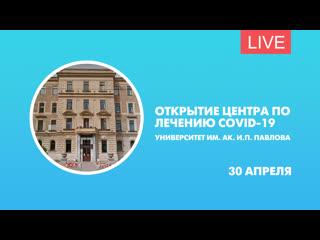 Открытие центра по лечению COVID-19 в университете им. ак. И.П. Павлова. Онлайн-трансляция