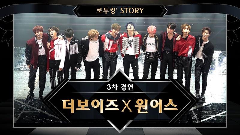 로투킹' Story ♬ 더보이즈X원어스 '주인공 원곡 선미 ' @ 로드 투 킹덤 3차 경연 컬 470