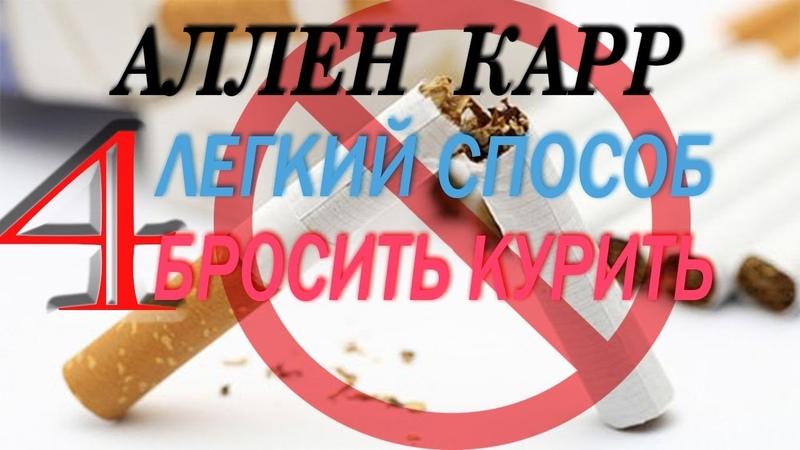 Лёгкий способ бросить курить Часть 4 КОНЕЦ Аллен Карр