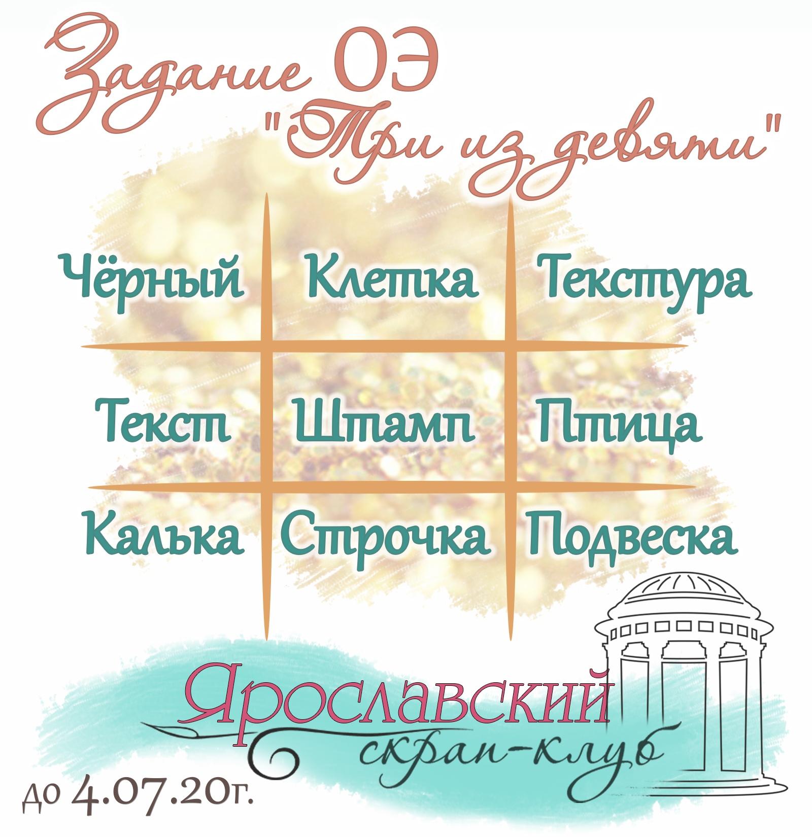 """ОЭ """"Три из девяти"""" до 04.07.2020 г."""