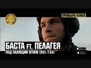 Баста и Пелагея - Под палящим огнем  (OST- Т-34) .&   #vqmusic