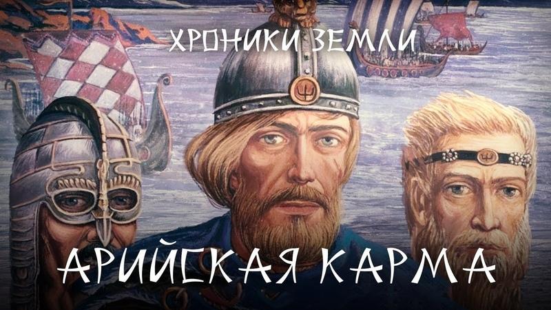 Хроники Земли Арийская Карма. Серия 23. Сергей Козловский