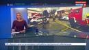 Новости на Россия 24 • Взрыв на газовом хабе в Австрии: прерваны поставки в направлении Италии, Венгрии, Словении