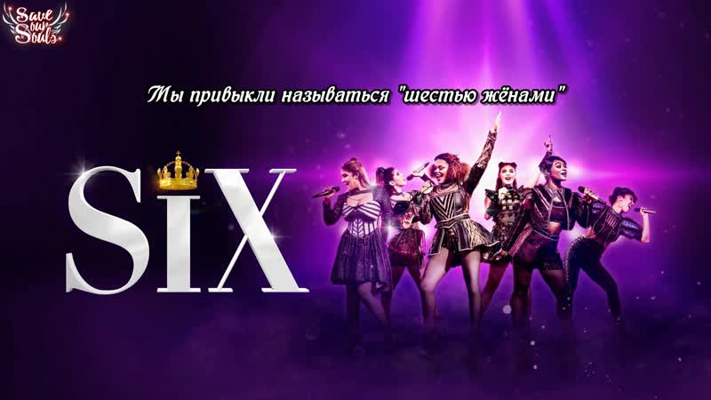 SIX Ex Wives рус саб