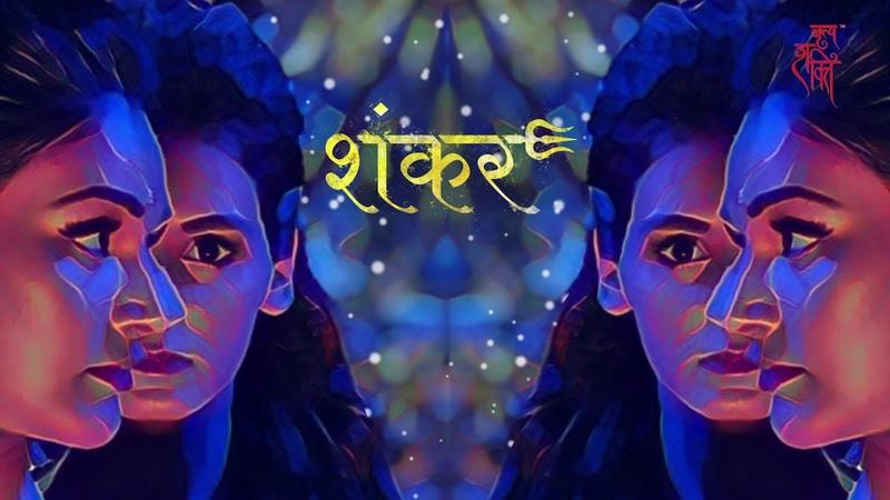 Shankar Official Audio Nritya Shakti Shakti Mohan Mukti Mohan Harsh Upadhyay