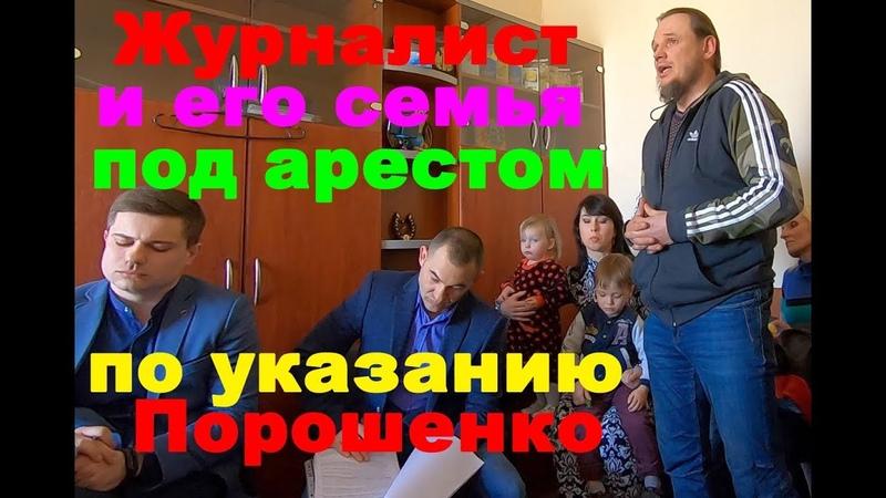 Порошенко удерживает под арестом журналиста и его многодетную семью
