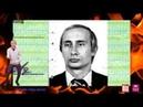 The Mole - агент, крот Моль . Секретное удостоверение личности Штази Путина