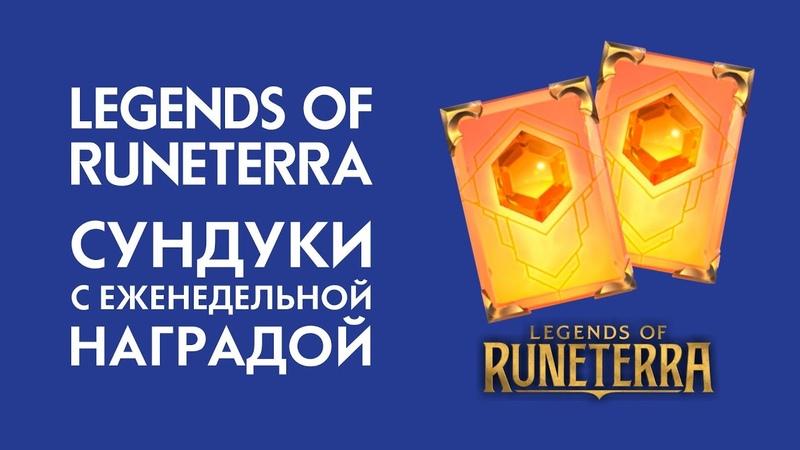 LOR | ОТКРЫВАЮ СУНДУКИ С ЕЖЕНЕДЕЛЬНОЙ НАГРАДОЙ | Legends of Runeterra