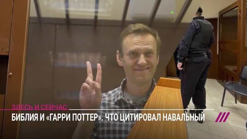 Библия Гарри Поттер Брат 2 и Рик и Морти что цитировал Навальный в своей речи в суде