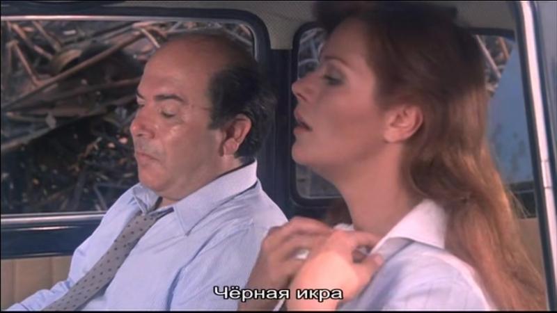 Иди отсюда, не смеши меня [Vai avanti tu che mi vien da ridere] 1982 sub Наталья Сёмина