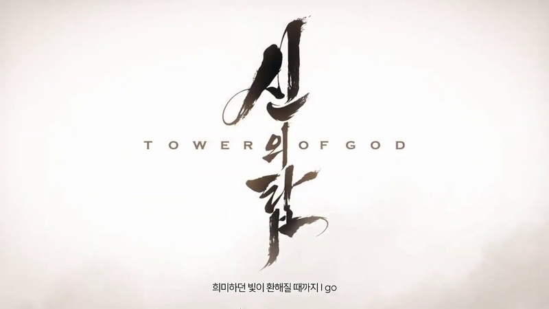 Stray Kids TOP Korean Ver Tower of God OP