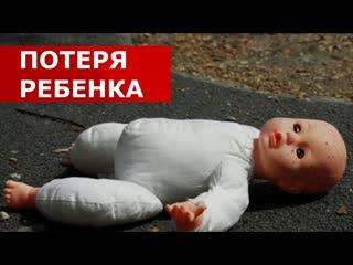 Потеря ребенка. Бог есть любовь