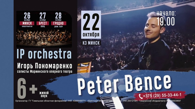 Peter Bence IP Orchestra