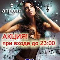 5 апреля АКЦИЯ! от NIGHT CLUB «РАЗГУЛЯЙ»