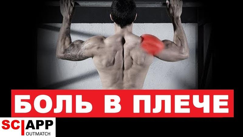 Как Тренироваться С Болью В Плечевом Суставе Импинджмент И Надрыв Суставной Губы Джефф Кавальер