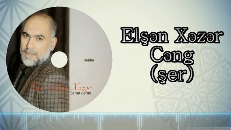 Elshen Xezer - Hz.Əbəlfəz ağanın döyüşü - Cəng [ şer ] Disk 2018