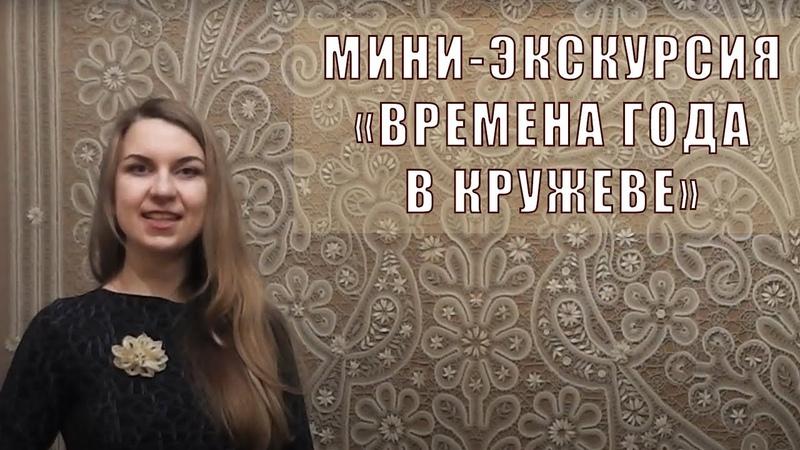 Вологодский музей онлайн Мини экскурсия Времена года в кружеве