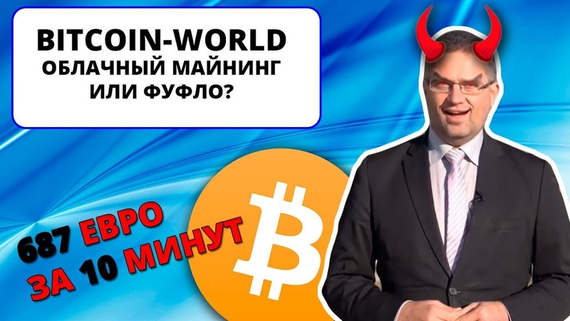 BITCOIN WORLD развод на облачном майнинге криптовалюты ИНТЕРНЕТ ПОМОЙКА 18