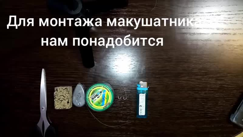 МОНТАЖ МАКУШАТНИКА САЗАН ОЦЕНИТ