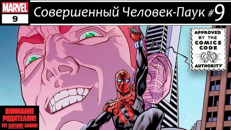 Комикс Совершенный Человек Паук 9 Superior Spider Man 9