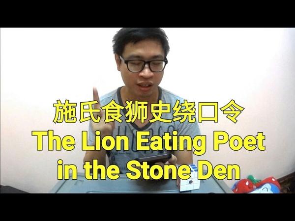 施氏食狮史的绕口令 The Lion Eating Poet in the Stone Den