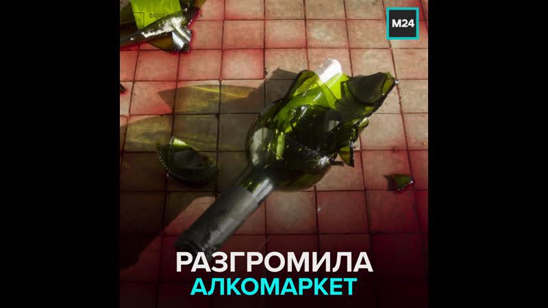 Женщина разбила 500 бутылок алкоголя в британском супермаркете Москва 24