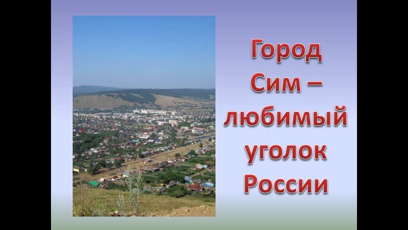 Город Сим любимый уголок России