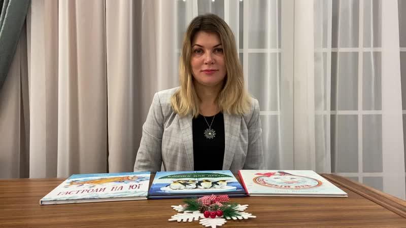 Три новогодние книги для малышей