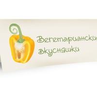 Логотип Вегетарианские вкусняшки
