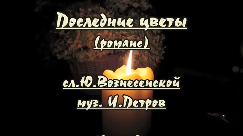 И Петров Последние цветы романс 2 вар текст бэк