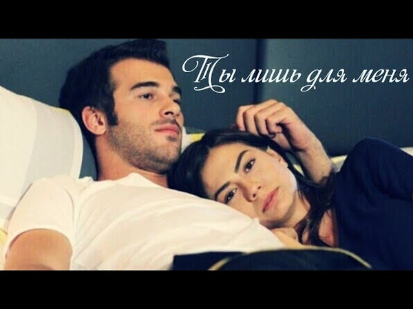 Аслы и Бурак - Ты лишь для меня (Çilek Kokusu)