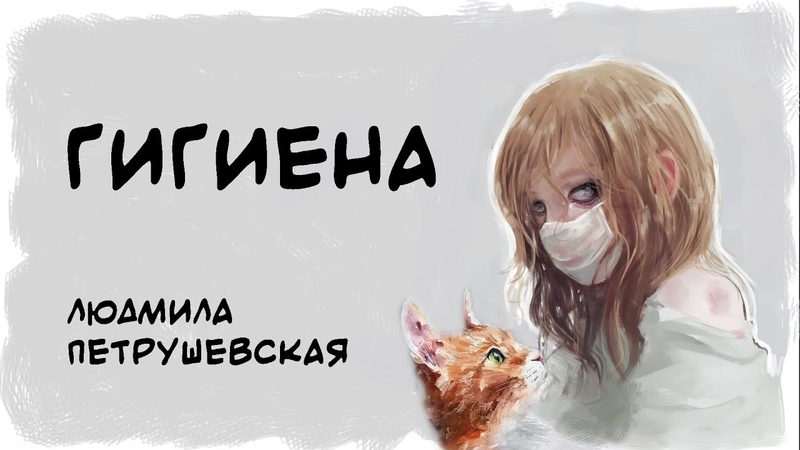 Гигиена 1990 Людмила Петрушевская аудиокнига русская фантастика рассказ вирус постапокалипсис ужасы