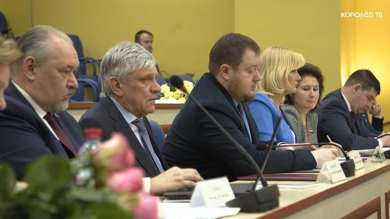 Какие вопросы обсудили на заседании совета депутатов Королёва