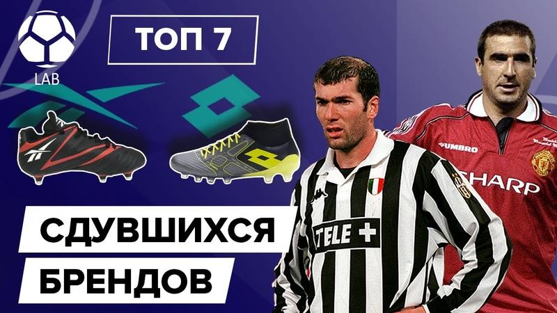 ТОП 7 Сдувшихся брендов в футболе