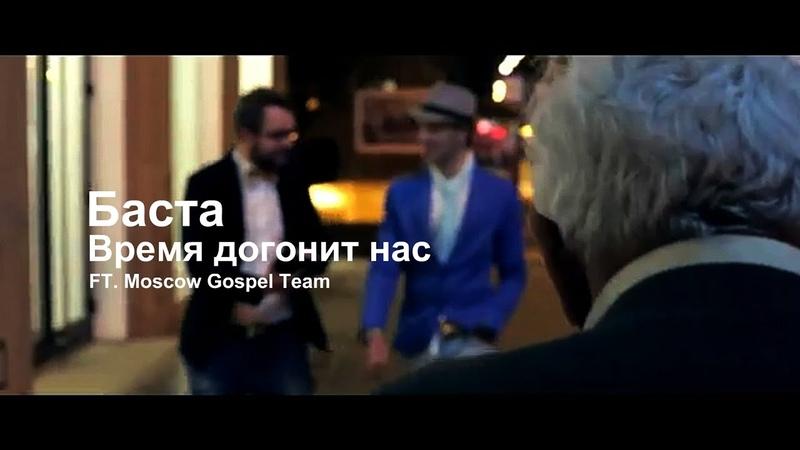 Баста - Время догонит нас (Music Video) (FT. Moscow Gospel Team)