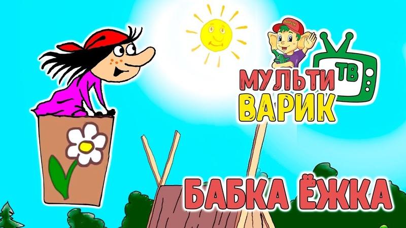 МУЛЬТИВАРИК ТВ БАБКА ЁЖКА 17 серия МУЛЬТ ПЕСЕНКА ДЛЯ ДЕТЕЙ 0