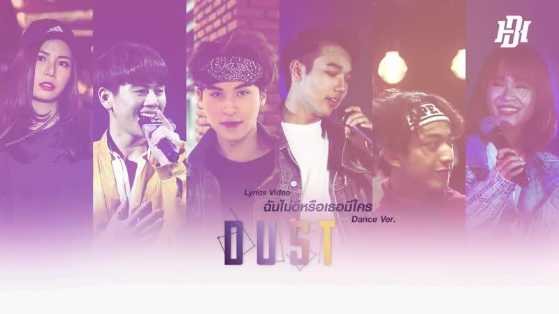 DUST - ฉันไม่ดี...Dance Ver. [Official Lyrics Video]
