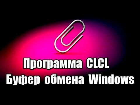 Программа CLCL Буфер обмена Windows