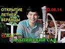Летник Альпийский Сад 02.08.2014 Dream Action Studio Уральск